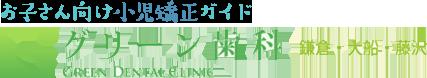 お子さん向け小児矯正ガイド グリーン歯科 鎌倉・大船・藤沢
