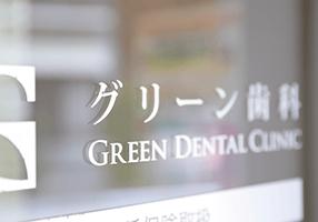 グリーン歯科